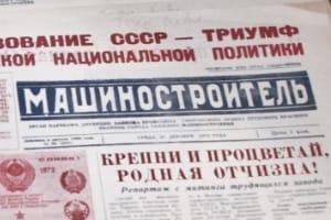 18 августа 1960 ПЕРВЫЙ НОМЕР ГАЗЕТЫ